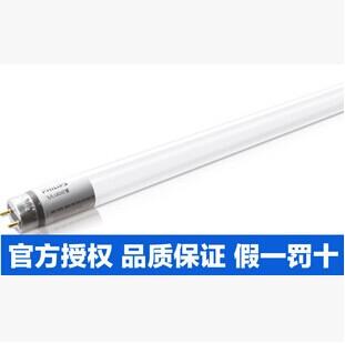 雷竞技手机版 超经济型LED飞凡灯管